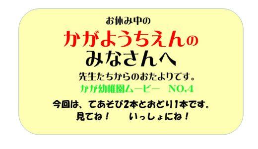 園児のみなさんへ かが幼稚園ムービーNO,4