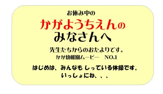 園児のみなさんへ かが幼稚園ムービー No,1