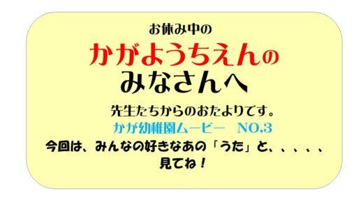 園児のみなさんへ かが幼稚園ムービーNO,3