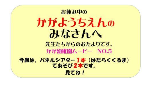 園児のみなさんへ かが幼稚園ムービーNO,5