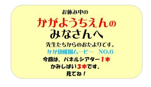 園児のみなさんへ かが幼稚園ムービー NO,6