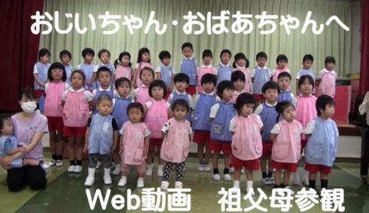 Web動画祖父母参観 9月