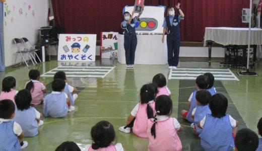 幼児交通安全教室 9月29日